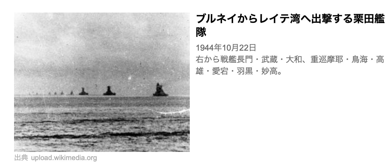 1944年10月22日・ブルネイからの出撃 – さわみしん(Shin Sawaumi)